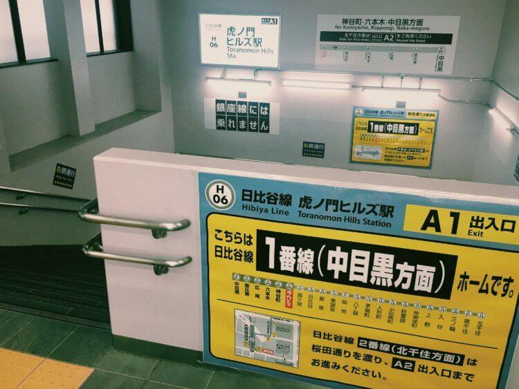 虎ノ門ヒルズ駅の写真3