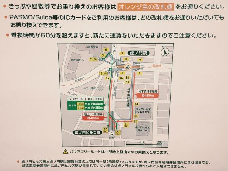 虎ノ門ヒルズ駅の写真13