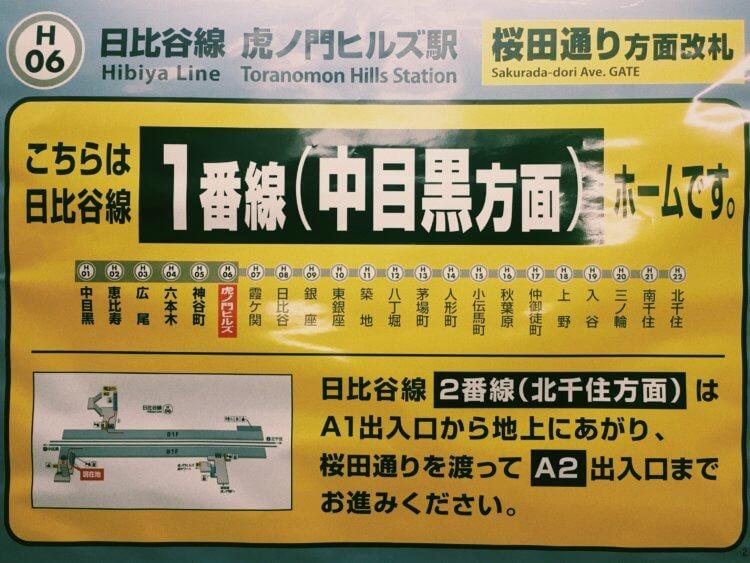 虎ノ門ヒルズ駅の写真16