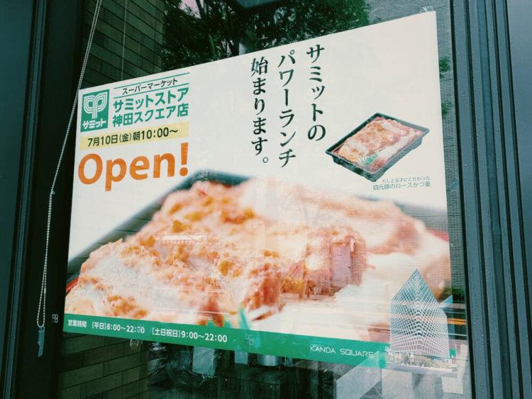 7月の神田スクエアの写真3