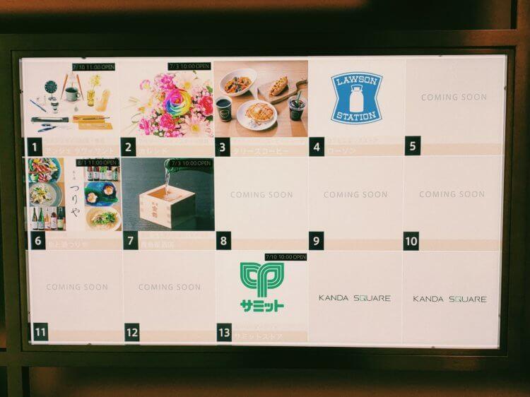 7月10日の神田スクエアの写真2