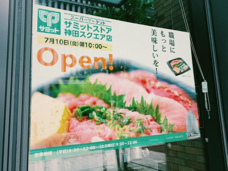 7月の神田スクエアの写真2
