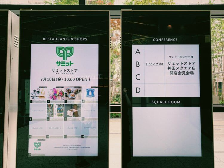 7月10日の神田スクエアの写真10